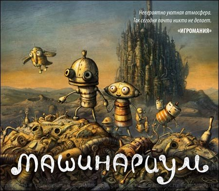 [Linux Game+Win,Adventure] Machinarium [RUS]